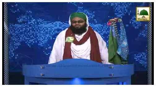 Madani Khabrain Urdu - 01 Jamadi ul Awwal - 21 Feb