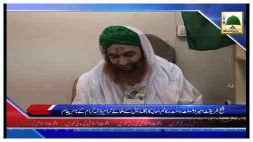 Madani Khabrain Urdu - 03 Jamadi ul Awwal - 23 Feb
