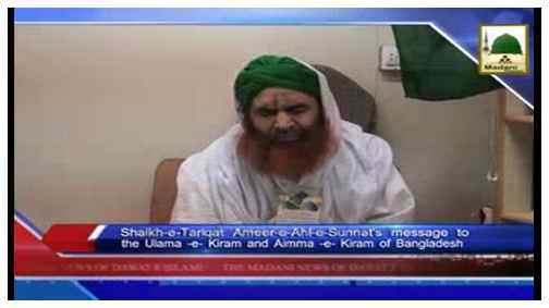 Madani News English - 03 Jamadi ul Awwal - 23 Feb