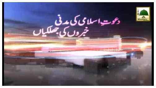 Madani Khabrain Urdu - 04 Jamadi ul Awwal - 24 Feb