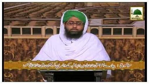 Piyaray Nabi Ki Piyari Zindagi(Ep:04) - Piyary Aaqa ﷺ Kay Walidain-e-Kareemain