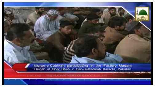 Madani News English - 05 Jamadi ul Awwal - 25 Feb