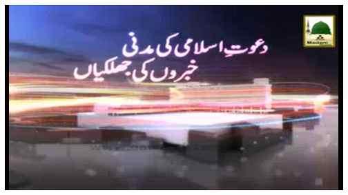 Madani News English - 06 Jamadi ul Awwal - 26 Feb