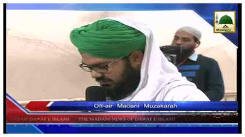 Madani News English - 07 Jamadi ul Awwal - 27 Feb