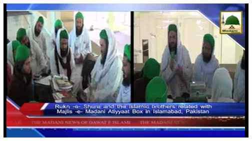 Madani Khabrain Urdu - 05 Jamadi ul Awwal - 25 Feb