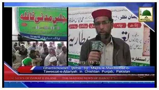 Madani Khabrain Urdu - 07 Jamadi ul Awwal - 27 Feb