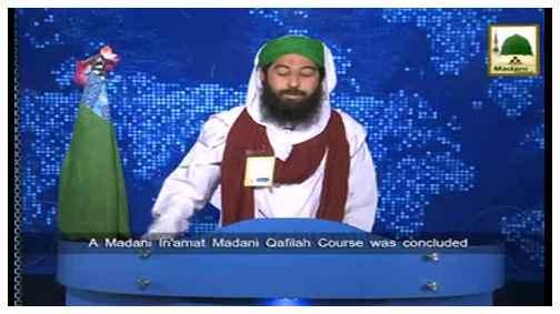 News Clip-01 March - Aalami Madani Markaz Faizan-e-Madina Karachi Main Madani Qafila Course Ka Ikhtitam