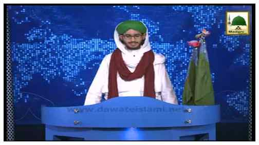 Madani News English - 13 Jamadi ul Awwal - 05 March