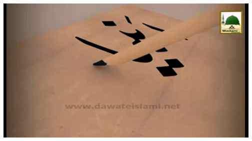 Anbiya Kiram Kay Waqiyat(Ep:51) - Hazrat Isa علیہ السلام Ka Asmanon Say Nuzool Farmana