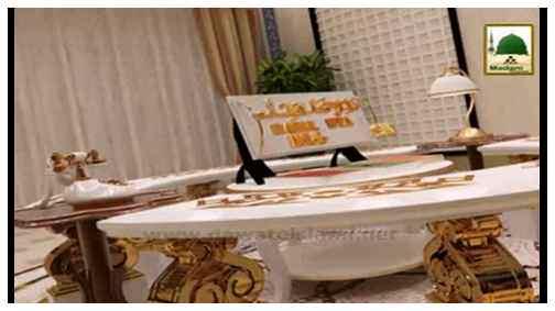 Kiya Istimal Shuda Ehram Dosri Islami Bhen Pehn Sakti Hai?