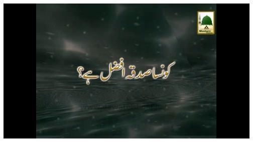 Konsa Sadqa Afzal Hai?