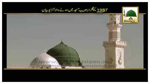 Parday Ki Ahmiyat - Subtitle
