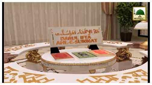 Quran-e-Paak Ghalti Say Gir Jaye To Kia Kaffara Hai?