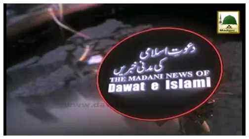 Madani News English - 20 Jamadi ul Awwal - 12 March