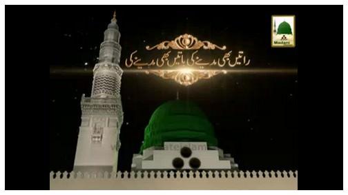 Ratain Bhi Madinay Ki Batain Bhi Madinay Ki(Ep:10) - Aaqa Kareem ﷺ Ka Ilm-e-Ghaib