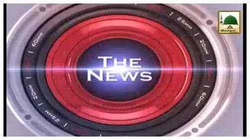 Madani News English - 21 Jamadi ul Awwal - 13 March