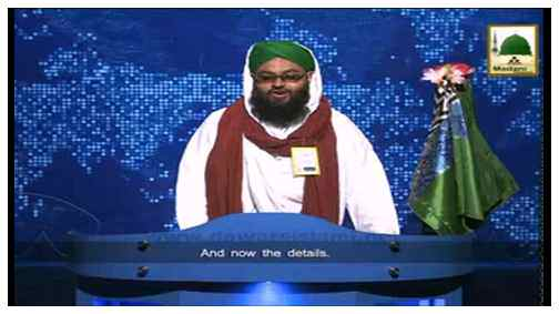 News clip-19 Dec - Ameer-e-Ahlesunnat ki Ahmad Raza Say Ayadat