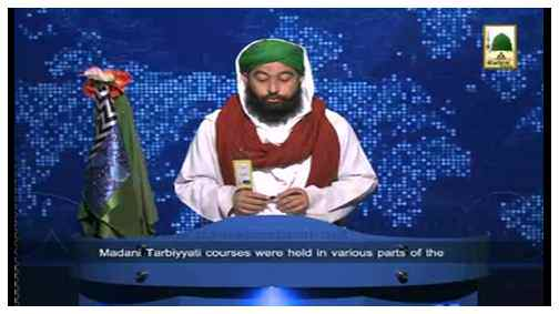 News Clip-17 Dec - Madani Tarbiyati Courses Ki Madani Khabar