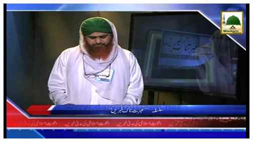 Madani Khabrain Urdu - 24 Jamadi ul Awwal - 16 March