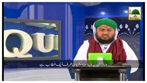 Learn Quran(Ep:16) - Urdu Subtitled