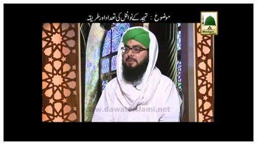 Tahajjud Kay Nawafil Ki Tadad Aur Tareeqa