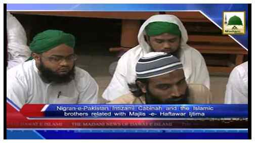 Madani News English - 25 Jamadi ul Awwal - 17 March