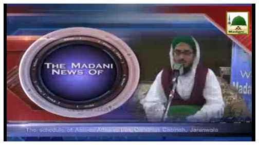 Madani News English - 26 Jamadi ul Awwal - 18 March