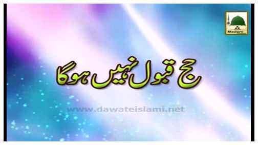 Hajj Qabool Nahin Hota