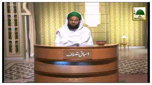 Asbaq e Tasawwuf(Ep:14) - Auliya-e-Tasawwuf رحمہم اللہ اجمعین Kay Mazarat Par Hazri