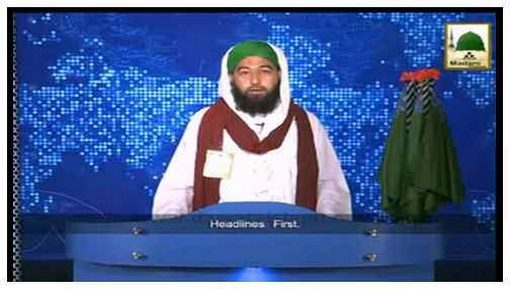 Madani News English - 03 Jamadi ul Aakhir - 24 March