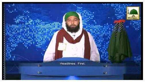 Madani News English - 03 Jamadi ul Aakhir - 24 March