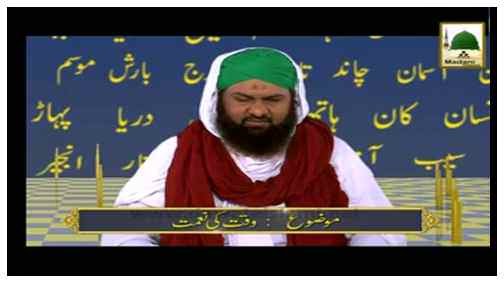 Allah Ki Nematain(Ep:15) - Waqt Ki Nemat