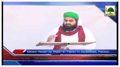 Madani News English - 05 Jamadi ul Aakhir - 26 March