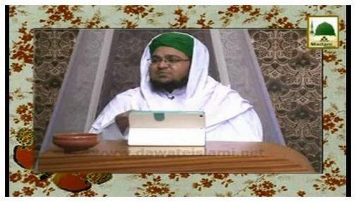 Muhabbat-e-Ilahi Kay Husool Ka Tariqa