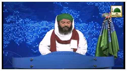 Madani News English - 09 Jamadi ul Aakhir - 30 March