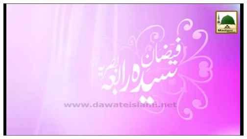 سیّدہ رابعہ بصریہ رضی اللہ تعالیٰ عنہاکا نام اور کنیت