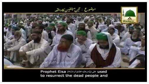 3 Muballigheen Ka Waqiya - Subtitle