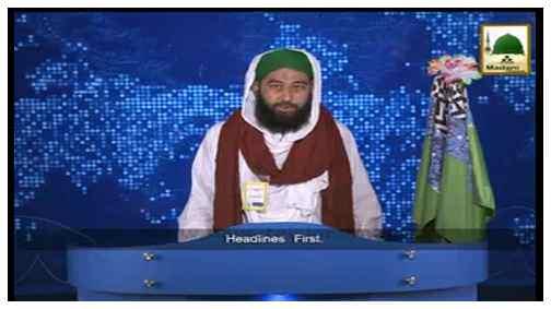 Madani Khabrain Urdu - 12 Jamadi ul Aakhir - 02 April