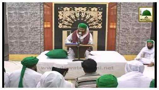 Shan e Siddiq e Akbar رضی اللہ تعالیٰ عنہ