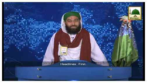 Madani Khabrain Urdu - 15 Jamadi ul Aakhir - 05 April