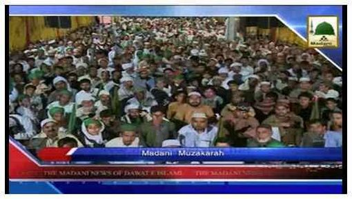Madani News English - 15 Jamadi ul Aakhir - 05 April
