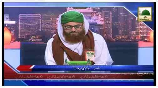 Madani Khabrain Urdu - 16 Jamadi ul Aakhir - 06 April