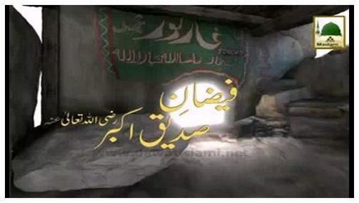 Madani Channel ID - Faizan-e-Siddique Akbarرضی اللہ تعالیٰ عنہ