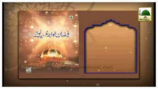 Madani Phool - Khuaja Ghareeb Nawaz رحمۃ اللہ تعالٰی علیہ - Mureed Ho To Aisa