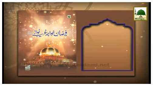 Madani Phool - Khuaja Ghareeb Nawaz رحمۃ اللہ تعالٰی علیہ Ka Naam-o-Alqabat