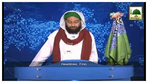 Madani Khabrain Urdu - 18 Jamadi ul Aakhir - 08 April