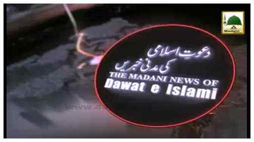 Madani News English - 18 Jamadi ul Aakhir - 08 April