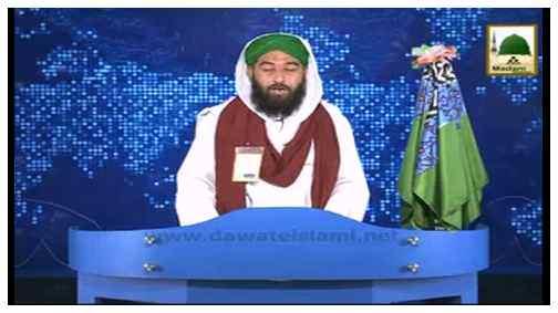 Madani Khabrain Urdu - 19 Jamadi ul Aakhir - 09 April