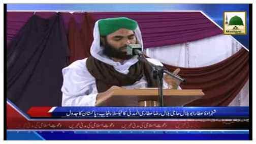 Madani Khabrain Urdu - 20 Jamadi ul Aakhir - 10 April