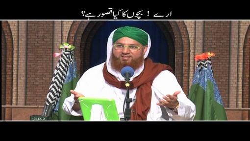Short Clip - Aray Bachon Ka Kiya Qasoor Hai?